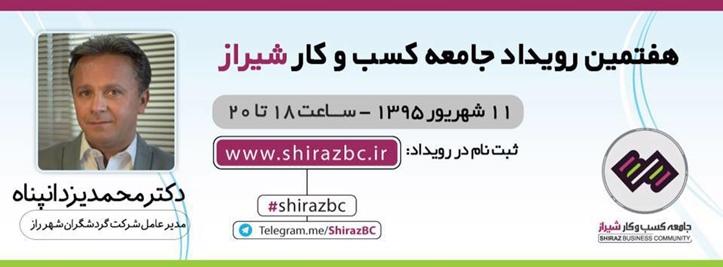 هفتمین رویداد جامعه کسب و کار شیراز