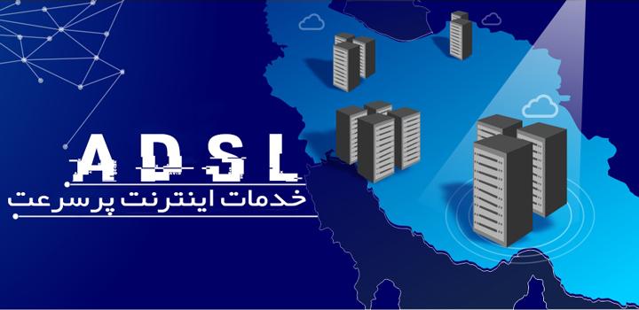 نگاهی به ارائه کنندگان ADSL در ایران