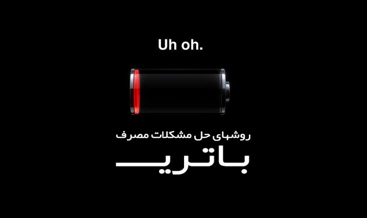 چگونه مصرف باتری گوشی اندرویدی را کاهش دهیم؟