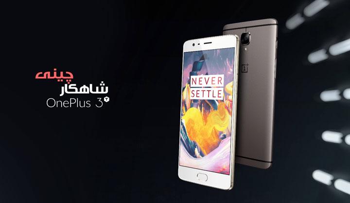 بررسی شاهکار چینی OnePlus 3T